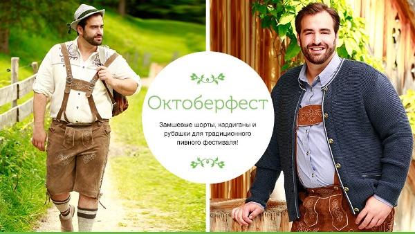 odezhda-na-oktoberfest-v-bonprix1